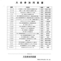 10-11北海道大会スケジュール.jpg