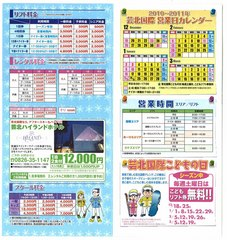 101125芸北カタログ.jpg